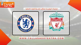 متابعة مباراة تشيلسي وليفربول اليوم الاحد yalla shoot extra 22-09-2019 في الدوري الانجليزي