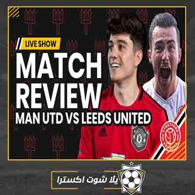 بث مباشر مباراة مانشستر يونايتد وليدز يونايتد