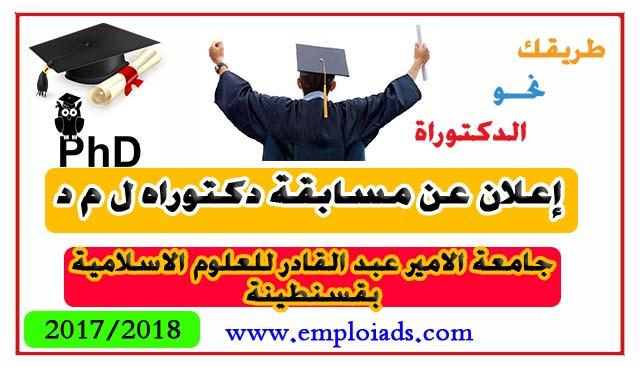 إعلان عن مسابقة دكتوراه ل م د بجامعة الامير عبد القادر للعلوم الاسلامية ولاية قسنطينة 2017/2018