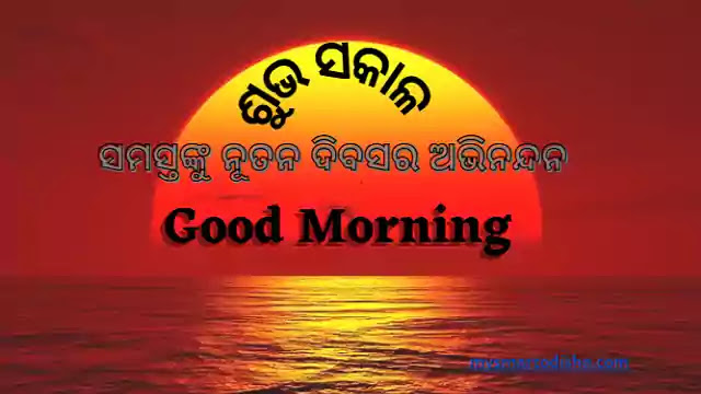 good morning quotes odia hd