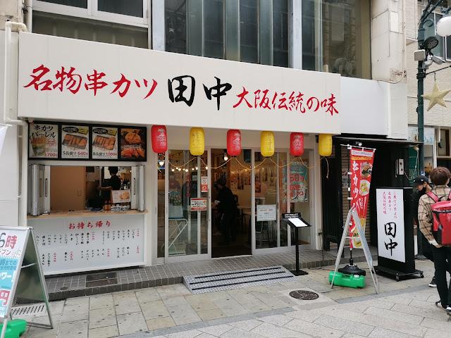 串カツ田中 浜町店に行ってきました!