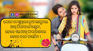 Odia love Shayari | New Best 50+  Odia Love Shayari latest 2020 by www.odialoveshayari.xyz