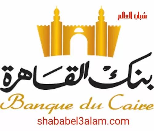 مواعيد وعناوين فروع بنك القاهرة وأرقام التليفونات فى جميع المحافظات