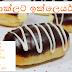 චොක්ලට් ඉක්ලෙයර්ස් (Chocolate Eclairs)