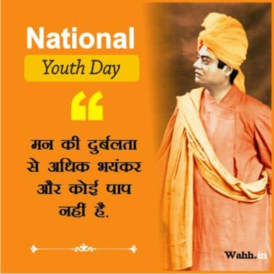 Swami -Vivekananda-Birthday-Thoughts-Hindi
