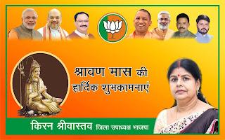 भारतीय जनता पार्टी की जिला उपाध्यक्ष किरन श्रीवास्तव की तरफ से श्रावण मास की हार्दिक शुभकामनाएं