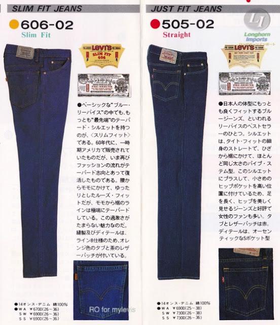 1985年のリーバイスカタログ内の606と日本向け505