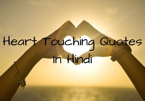 Best Heart Touching Quotes In Hindi | Heart Touching Hindi Quotes