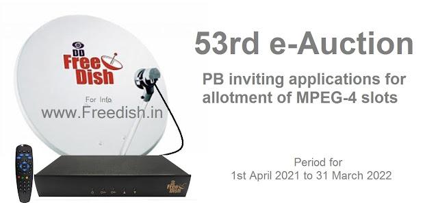 53rd E-Auction - एमपीईजी -4 स्लॉट के आवंटन के लिए आवेदन आमंत्रित नोटिस