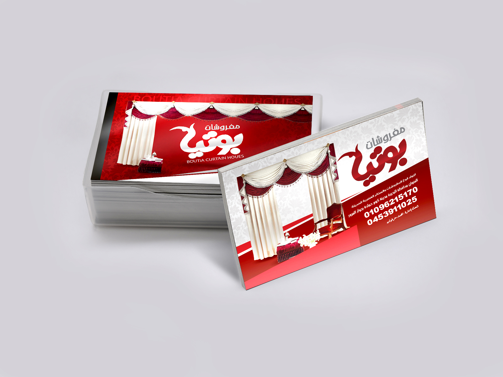 Download a personal card psd for curtains and furnishings stores, a business card psd