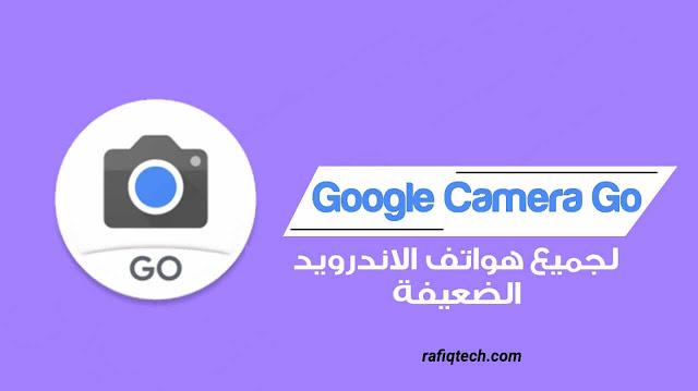 تنزيل   Google Camera Go  مع ميزة HDR لجميع اجهزة الأندرويد الإقتصادية