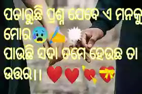 Love  for boys romantic girls, couple odiashayari