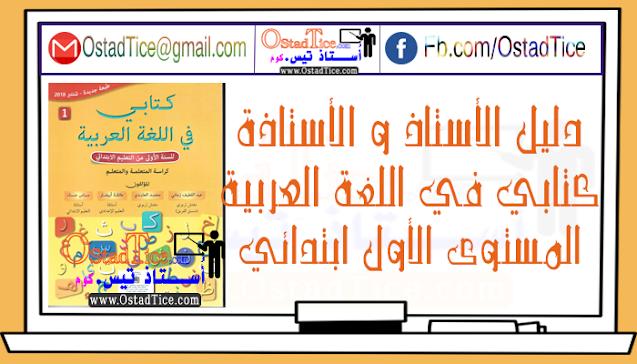 دليل الأستاذ كتابي في اللغة العربية للمستوى الأول ابتدائي