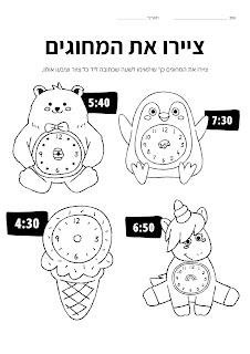 דפי צביעה חמודים ללימוד השעון