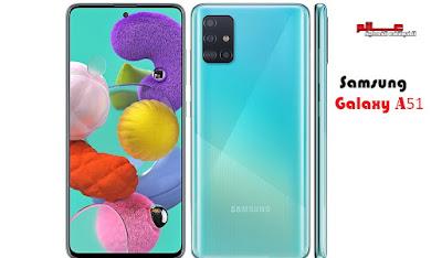 مواصفات و مميزات سامسونج جالاكسي Samsung Galaxy A51
