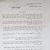 فاكس .. نتيجة مسابقة وظائف البنك الزراعى المصرى بعد الموافقات الامنية