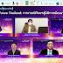 """Future Thailand"" สู่อนาคตประเทศไทยที่สร้างได้ด้วย ""การวิจัยและนวัตกรรม"""
