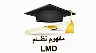 مزايا عيوب نظام LMD.jpg