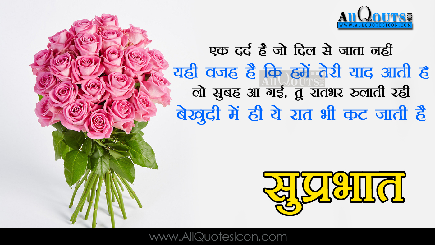 happy wednesday quotes wallpapers happy hindi good morning