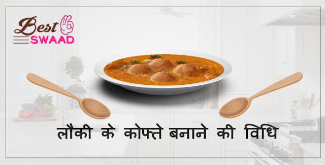 Recipe for Lauki Kofta in Hindi   लौकी के कोफ्ते बनाने की विधि