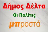kampaniasports-konta-se-kathe-politi-tou-dimou-delta
