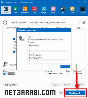 طريقة تحميل برنامج تحويل pdf الى word للكمبيوتر Pdf Grabber