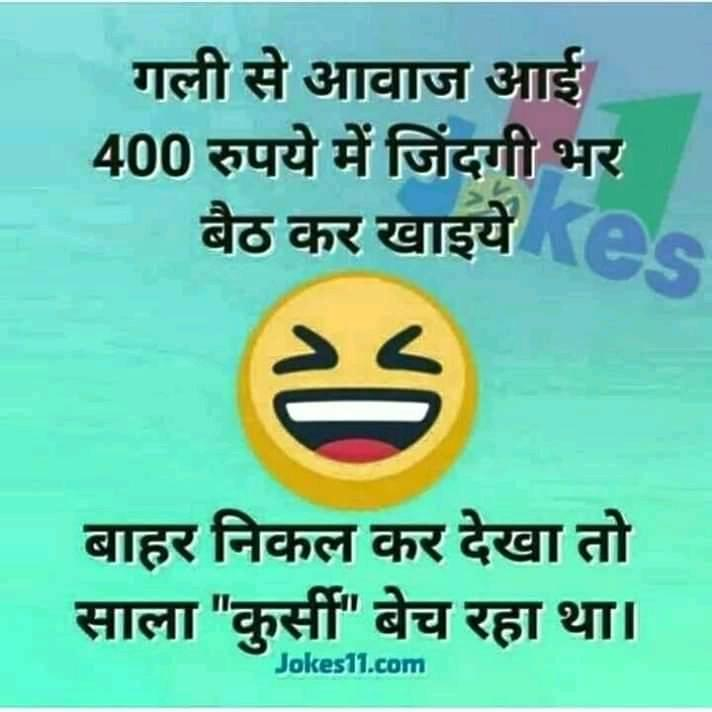 Funny Jokes in Hindi, Chutkule, LoL Funny Images - BaBa