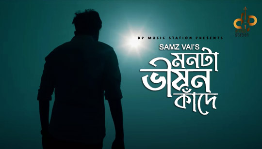 Monta Vison Kade Lyrics by Samz Vai Song