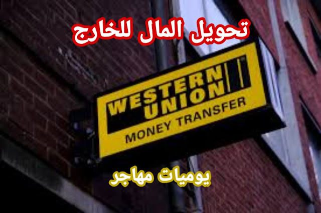رسوم إرسال واستقبال المال عبر ويسترن يونيون