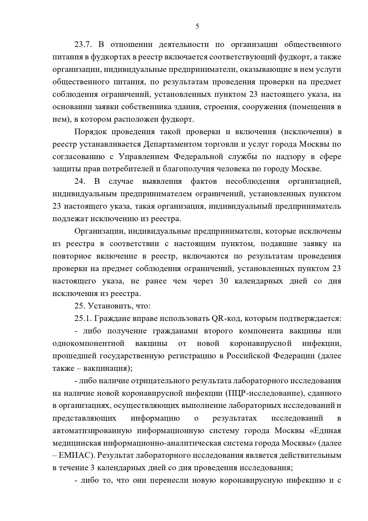Указ Мэра Москвы Собянина С.С. от 22 июня 2021 г. (22.06.2021) No 35-УМ 5