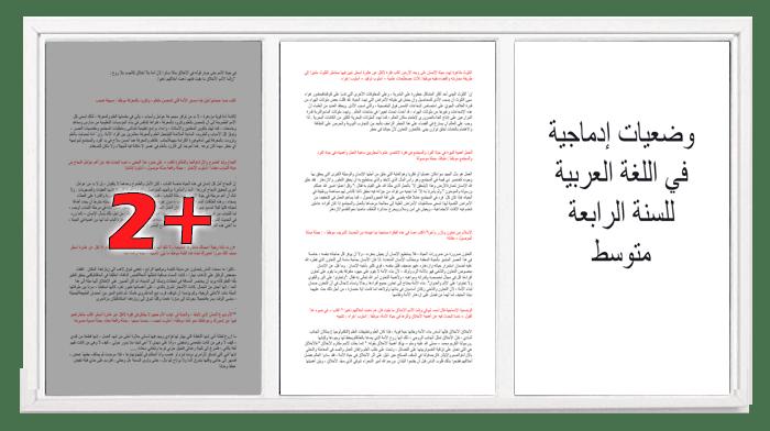 وضعيات إدماجية في اللغة العربية للسنة الرابعة متوسط