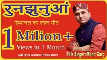 Runjhunuan ( रुनझुनुआं ) by Mohit Garg Audio mp3 download -  Gaana Himachali