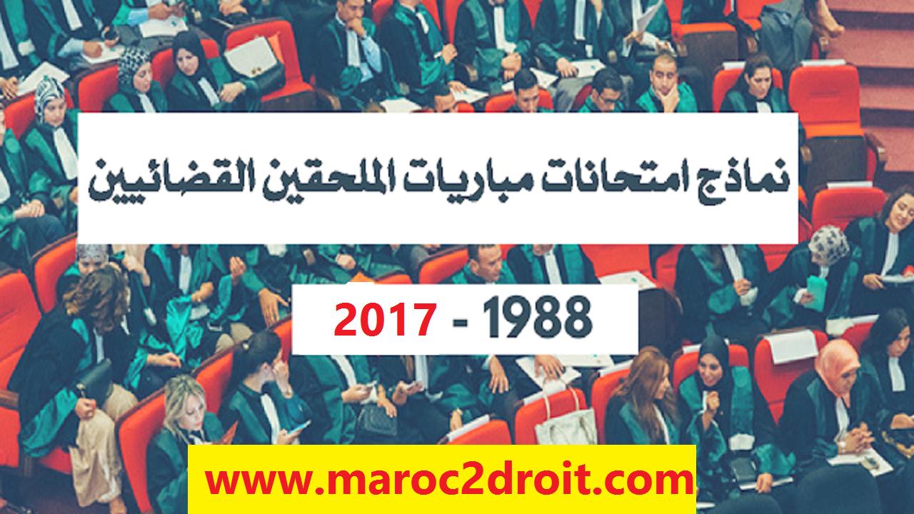 نمادج امتحانات سابقة لمبارة الملحقين القضائيين من 1988 إلى 2017