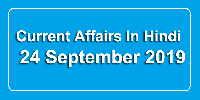 Current Affairs In Hindi – 24 September 2019