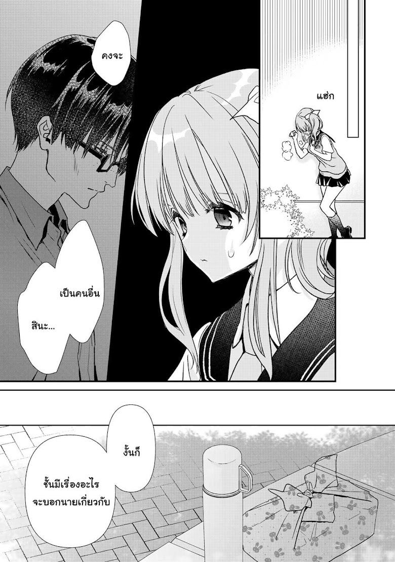 Class ga Isekai Shoukan sareta Naka Ore dake Nokotta n desu ga - หน้า 14