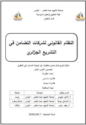 مذكرة ماستر: النظام القانوني لشركات التضامن في التشريع الجزائري PDF