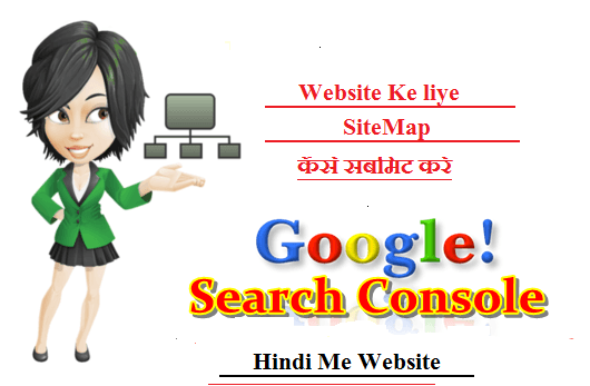 Website or Blog Me Sitemap Submit Kaise Karte Hai