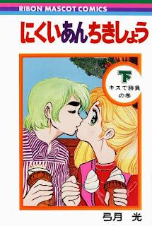 にくいあんちきしょう 第01-02巻 [Nikui Anchikishou vol 01-02]