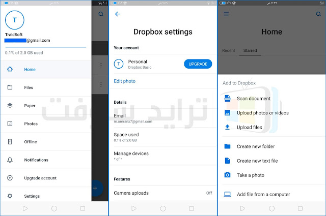 download dropbox for android free