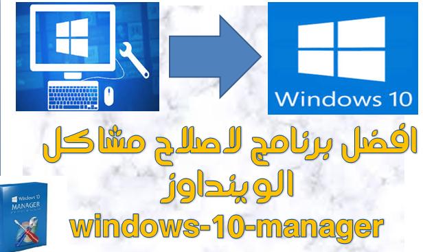 افضل برنامج لاصلاح مشاكل الوينداوز windows-10-manager