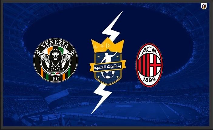 نتيجة مباراة ميلان وفينيسيا اليوم 2021/9/22 في الدوري الايطالي