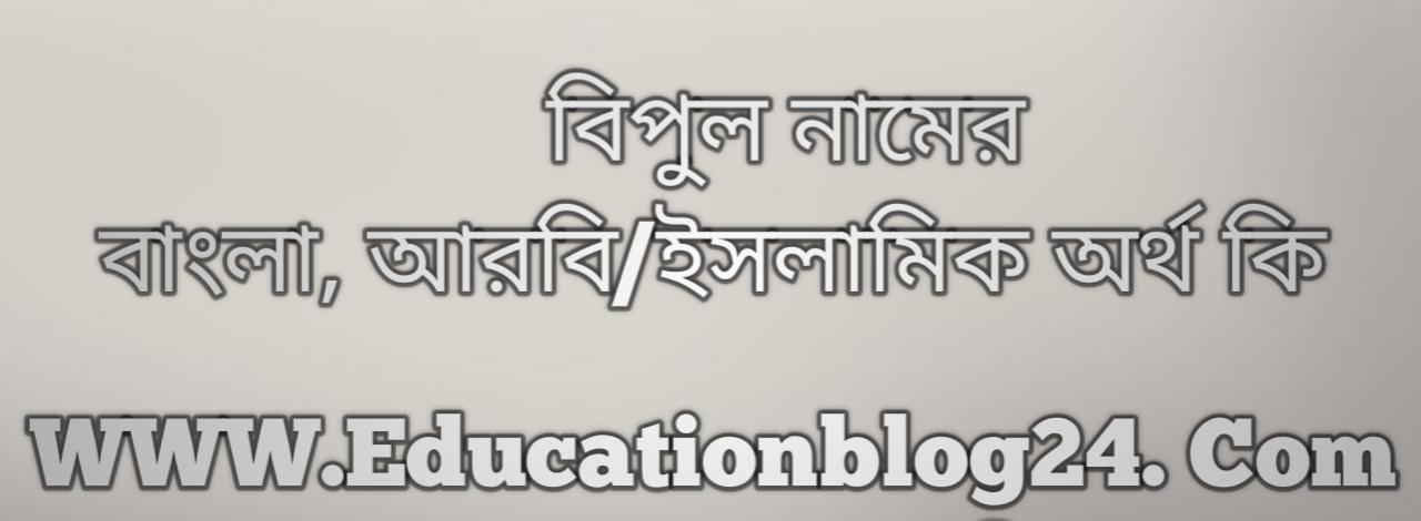 Bipul name meaning in Bengali, বিপুল নামের অর্থ কি, বিপুল নামের বাংলা অর্থ কি, বিপুল নামের ইসলামিক অর্থ কি, বিপুল কি ইসলামিক /আরবি নাম