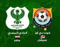 مشاهدة مباراة المصري  وكوت دي اور بث مباشر اليوم 3-11-2019 في بطولة الكونفدرالية الافريقية
