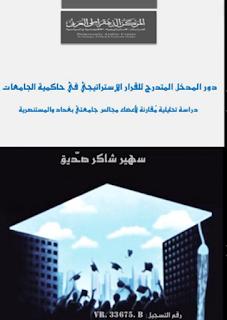 تحميل كتاب دور المدخل المتدرج للقرار الإستراتيجي في حاكمية الجامعات pdf سهير شاكر صديق، مجلتك الإقتصادية