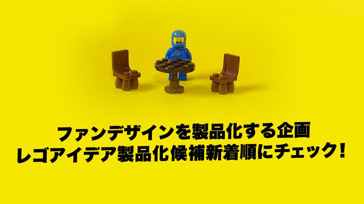 レゴアイデア製品化候補一覧:ファンデザインを製品化する企画