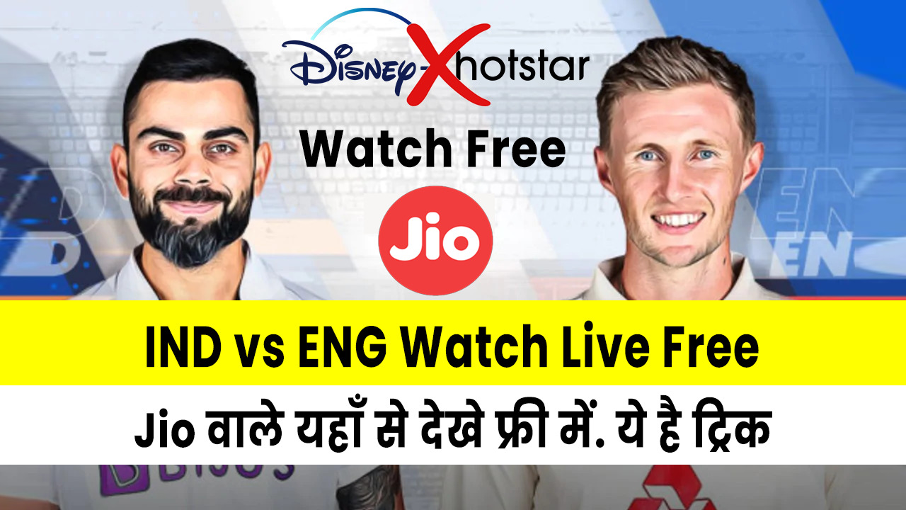 Watch Free Match IND vs ENG on Jio Tv 2021