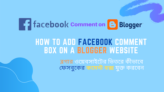 How to add Facebook Comment on your Blogger Website?