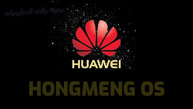 http://www.rftsite.com/2019/05/hongmeng-os.html