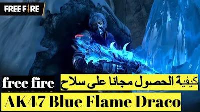 الحصول مجانا على سكين سلاح AK47 الازرق الجديد AK47 Blue Flame Draco