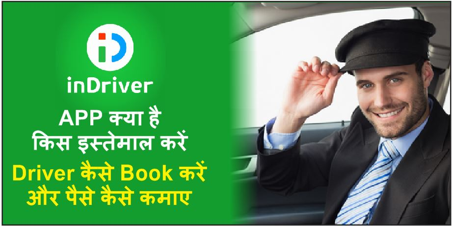indriver app india
